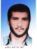 سید حمید رحیمی
