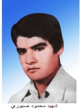 محمود صبوری
