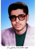 محمد رضایی زال