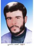 احمد نادمی