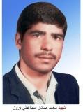 محمد صادق اسماعیلی